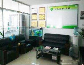 石家庄北华培训学校照片