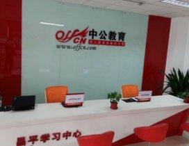 北京中公会计照片