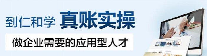 四川仁和会计-优惠信息
