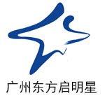 广州东方启明星