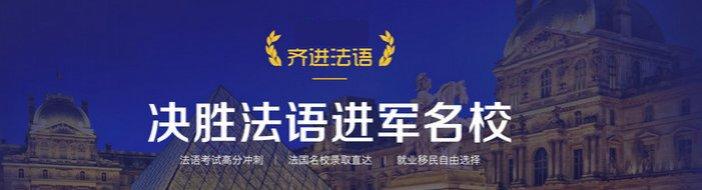 北京齐进法语培训中心-优惠信息