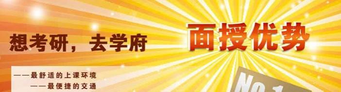 天津学府考研 -优惠信息
