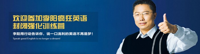 广州李阳猖獗英语-优惠信息