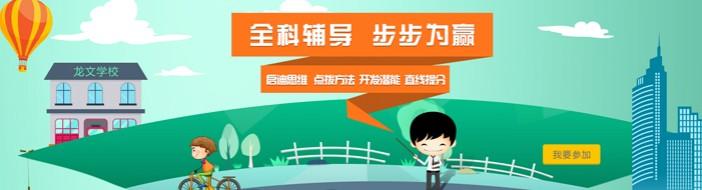 北京龙文教育-优惠信息