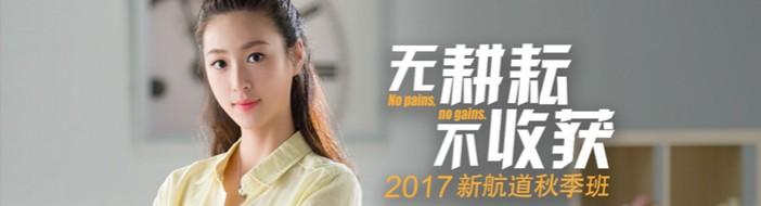 天津新航道学校-优惠信息