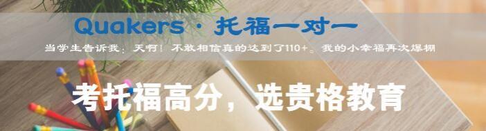 北京贵格教育-优惠信息