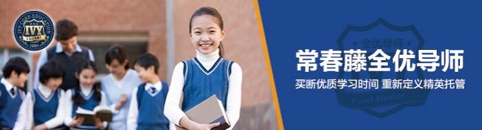 天津常春藤精英教育-优惠信息
