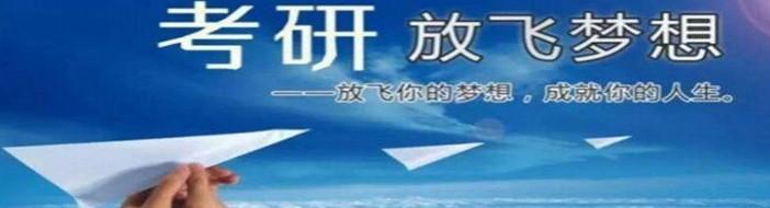 沈阳领航考研-优惠信息