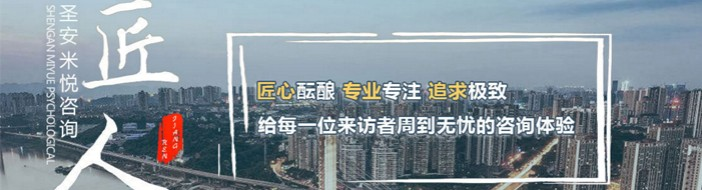 天津圣安米悦心理咨询-优惠信息