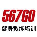 厦门567GO健身教练培训