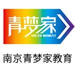 南京青梦家教育