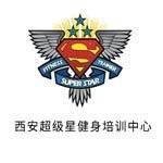 西安超级星健身培训中心