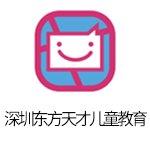 深圳东方天才儿童教育
