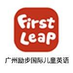 广州励步国际儿童英语