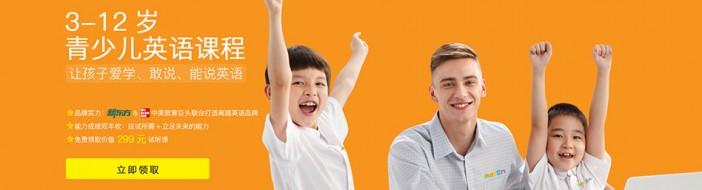 成都新东方迈格森国际教育-优惠信息