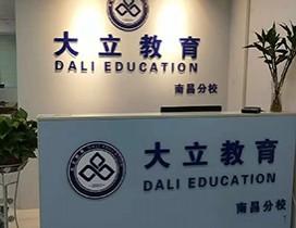 南昌大立教育照片