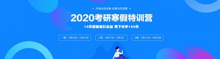 北京海文考研学校-优惠信息