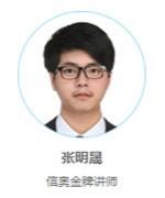 杭州码猿少儿编程-张明晟