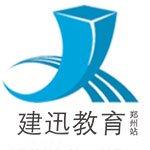 郑州建迅教育