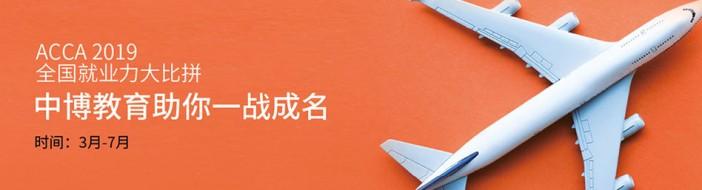 北京中博教育-优惠信息
