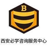 西安必学咨询服务中心