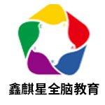 济南鑫麒星全脑教育