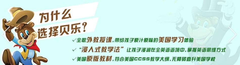 北京贝乐英语-优惠信息