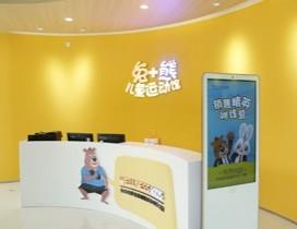 深圳兔加熊儿童运动馆照片