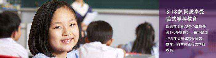 北京瑞思学科英语-优惠信息