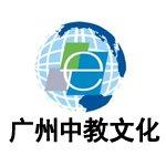 广州中教文化