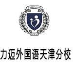 天津力迈国际高中
