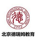 北京德瑞姆心理教育 -心理咨询师名师