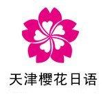 天津樱花国际日语