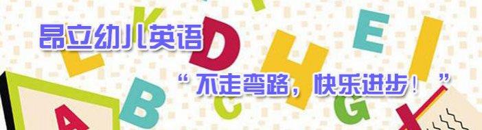 上海昂立国际幼儿教育-优惠信息