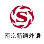 南京新通外语