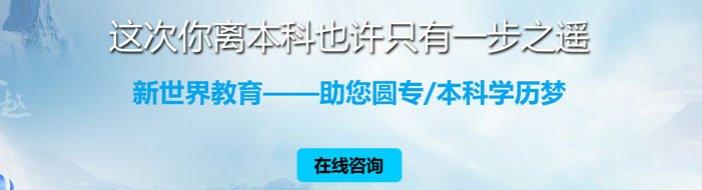 广州新世界教诲-优惠信息
