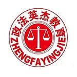 郑州政法英杰