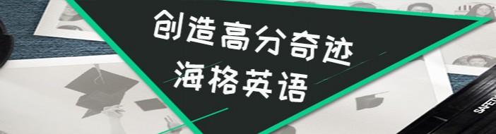 济南海格英语-优惠信息