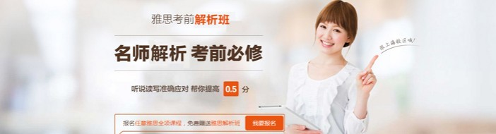 上海环球雅思学校-优惠信息