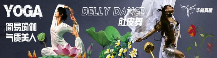 陕西华翎舞蹈学校-优惠信息