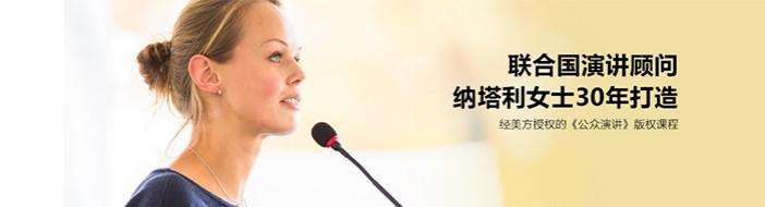 深圳言道口才-优惠信息