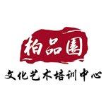 济南柏品园文化艺术培训中心
