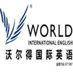 南昌沃尔得国际英语