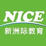广州新洲际教育