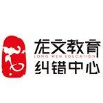 宁波龙文教育