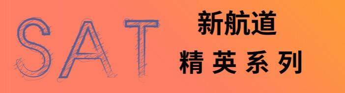 长沙新航道学校-优惠信息
