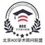 北京ACC学术顾问联盟