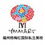 福州杨梅红国际私立美校