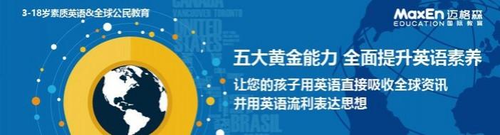 沈阳新东方迈格森国际教育-优惠信息