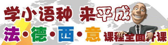 沈阳平成国际教育-优惠信息